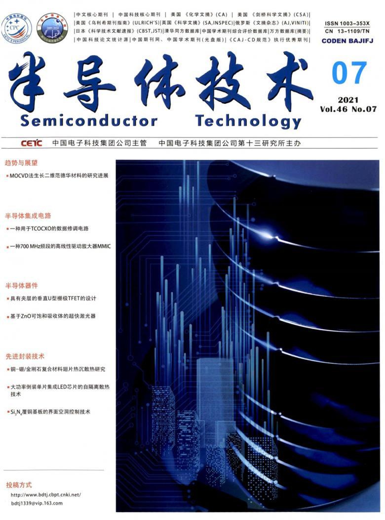半导体技术杂志