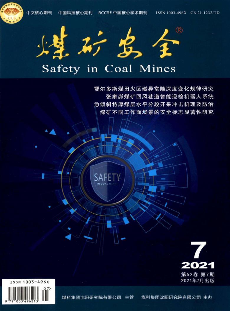 煤矿安全论文