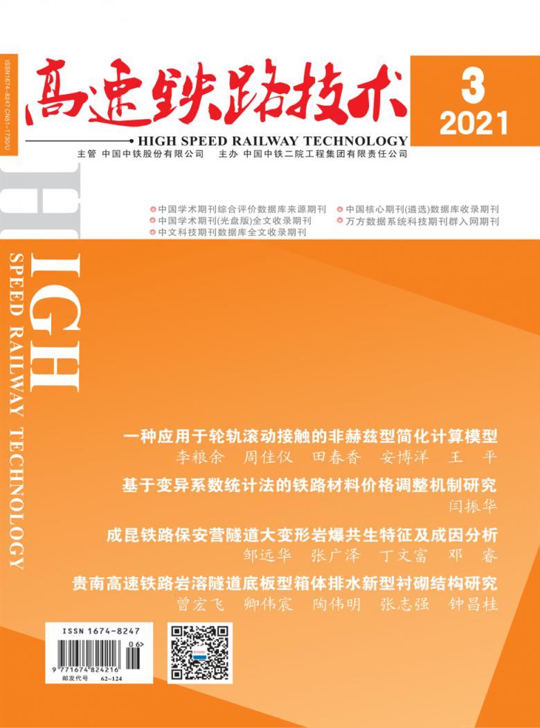 高速铁路技术杂志
