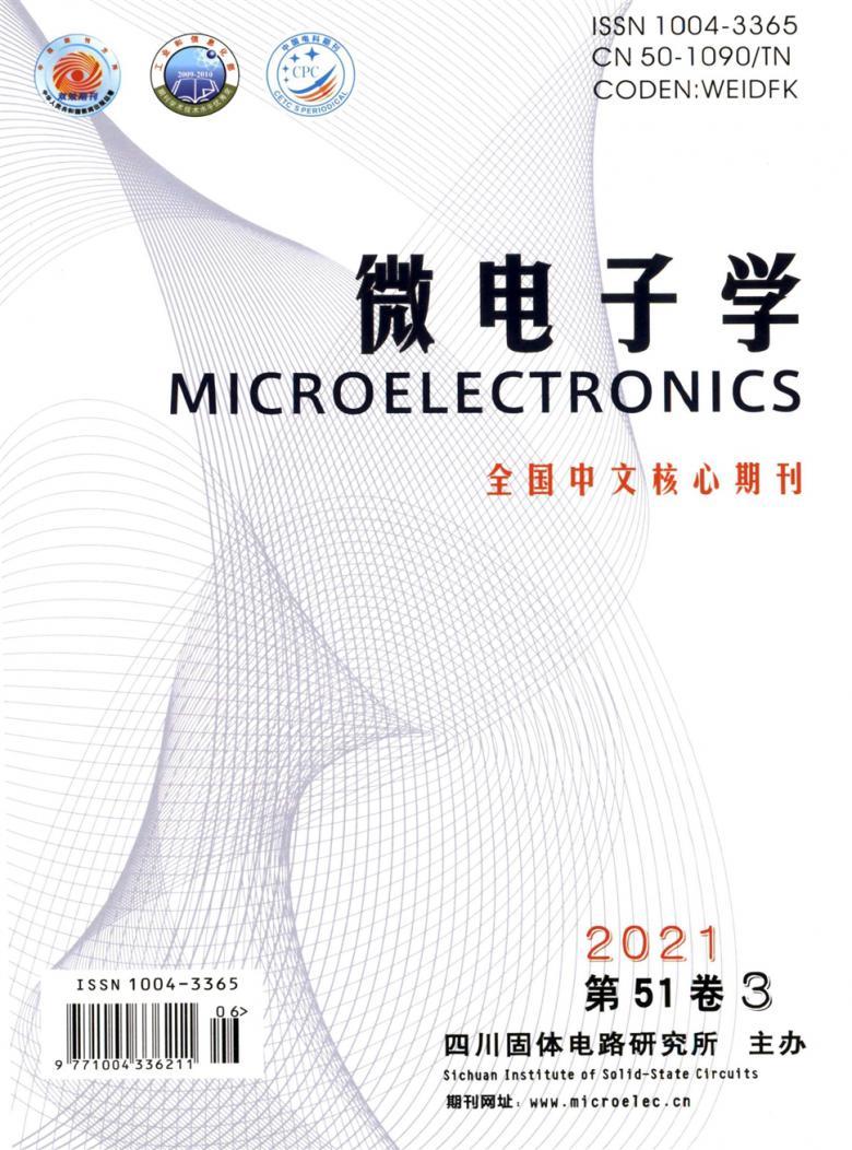 微电子学杂志