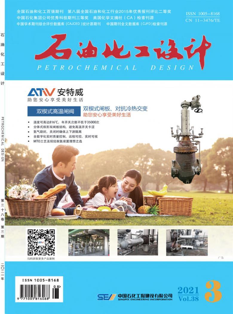 石油化工设计杂志