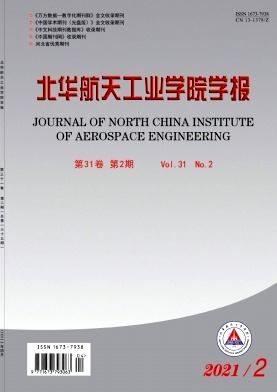 北华航天工业学院学报杂志