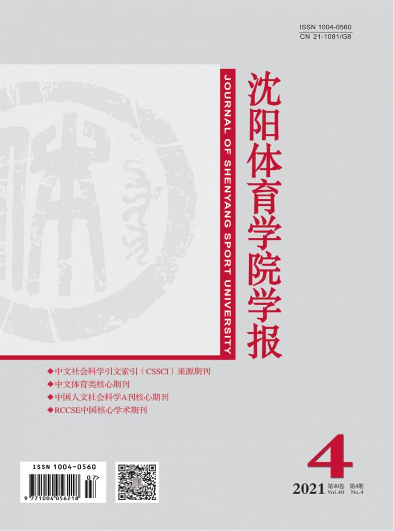沈阳体育学院学报杂志