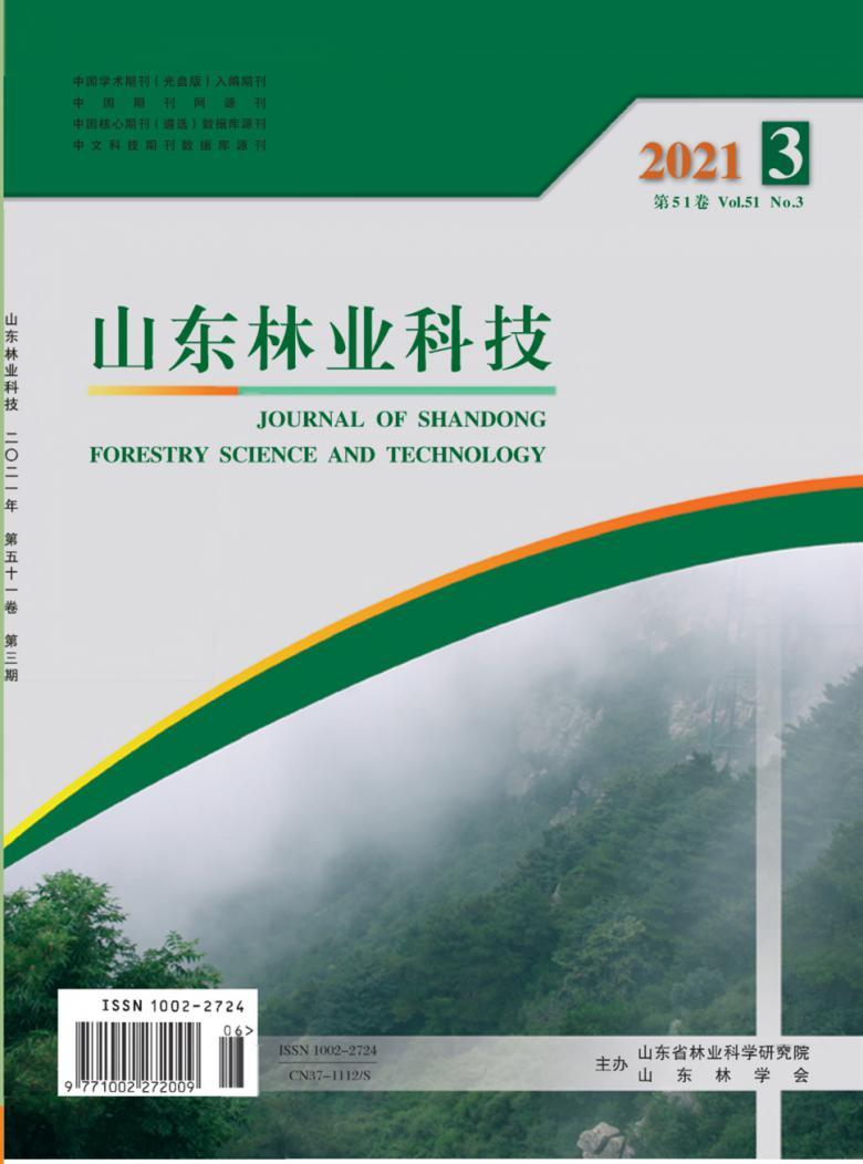 山东林业科技杂志