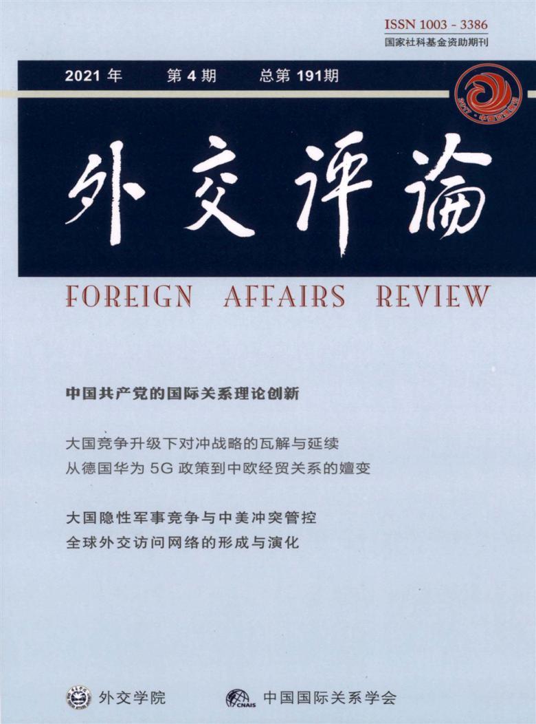 外交评论杂志