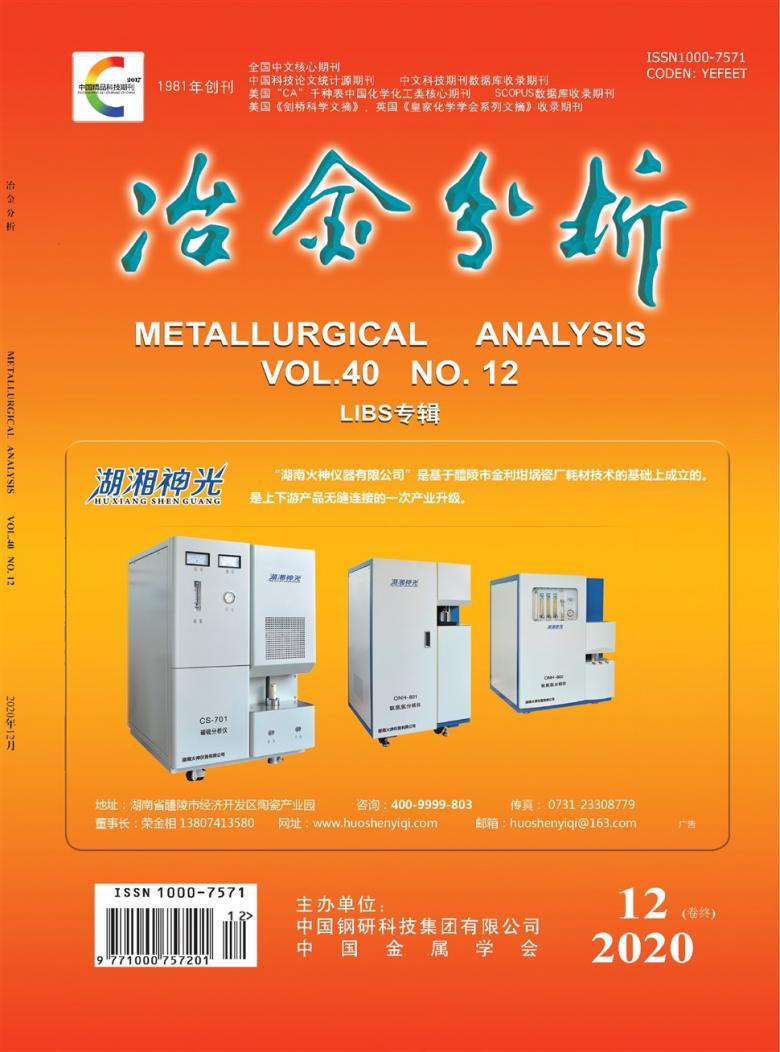 冶金分析杂志