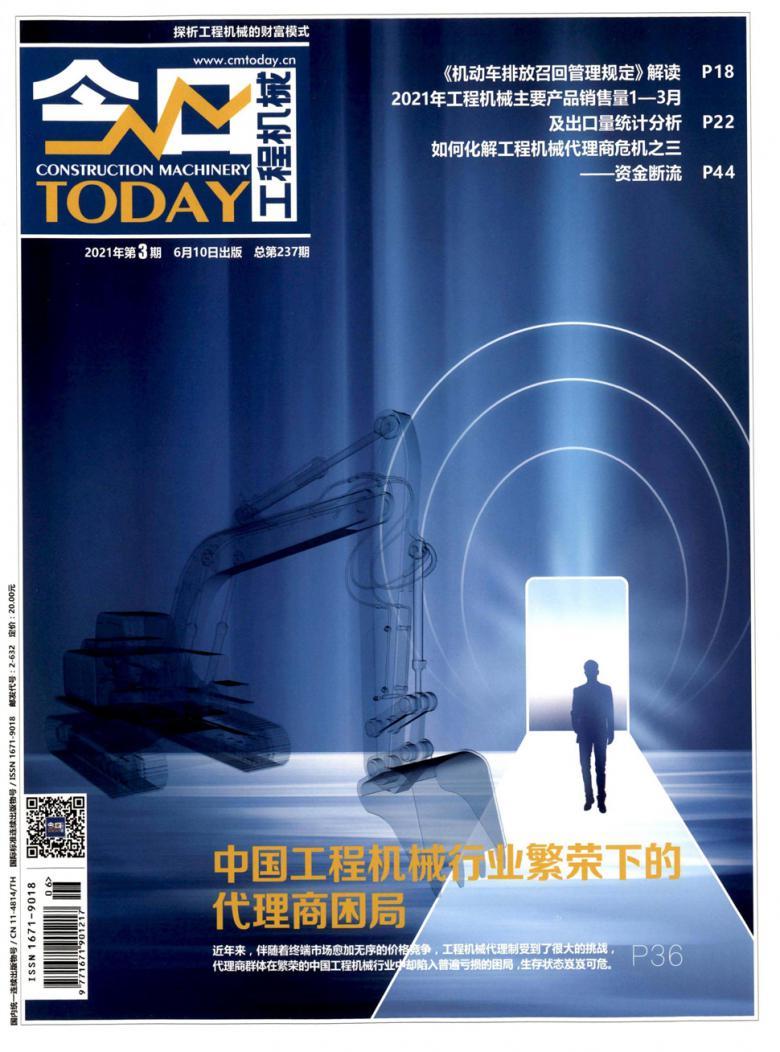 今日工程机械杂志