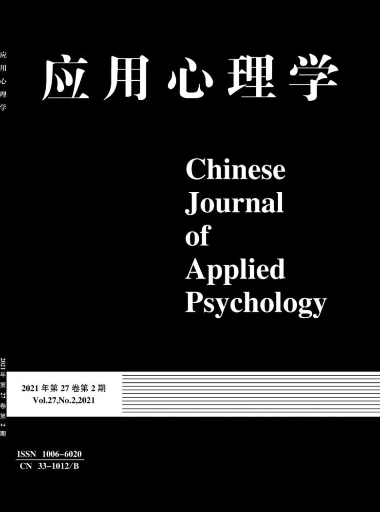 应用心理学杂志