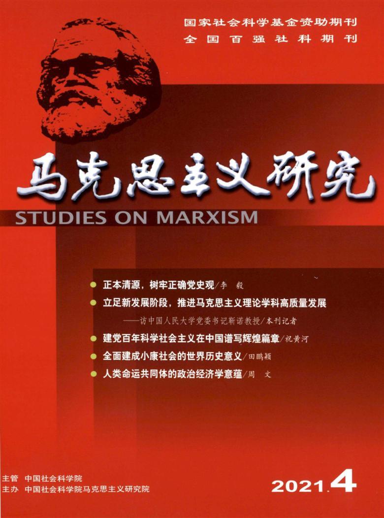 马克思主义研究论文