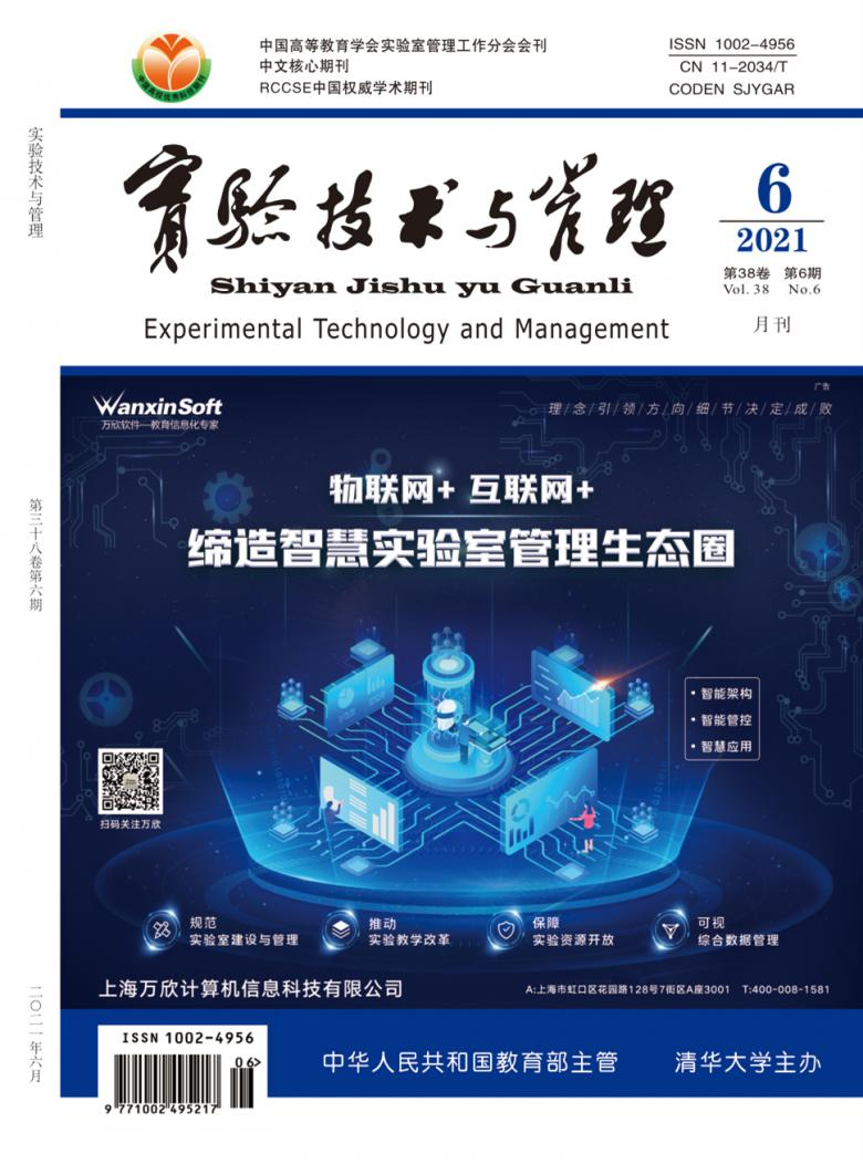 实验技术与管理杂志
