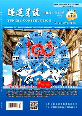 隧道建设杂志