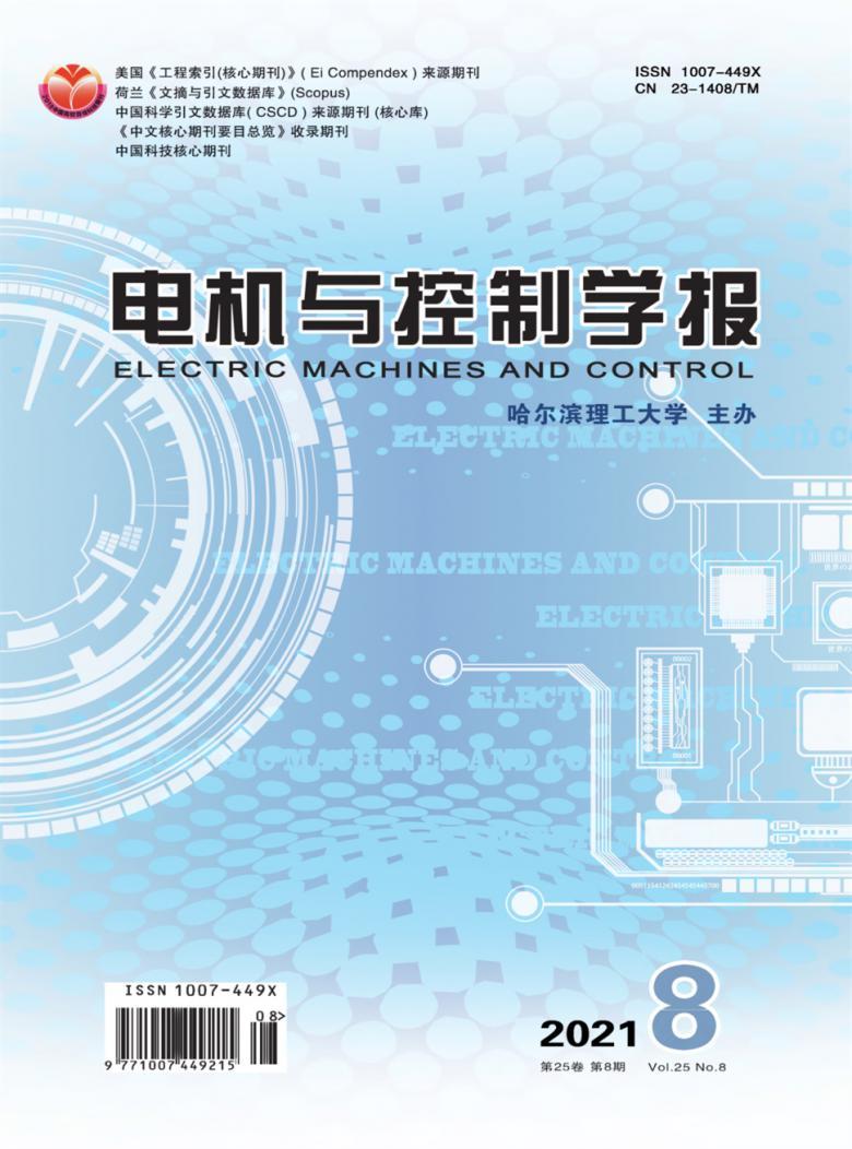 电机与控制学报杂志
