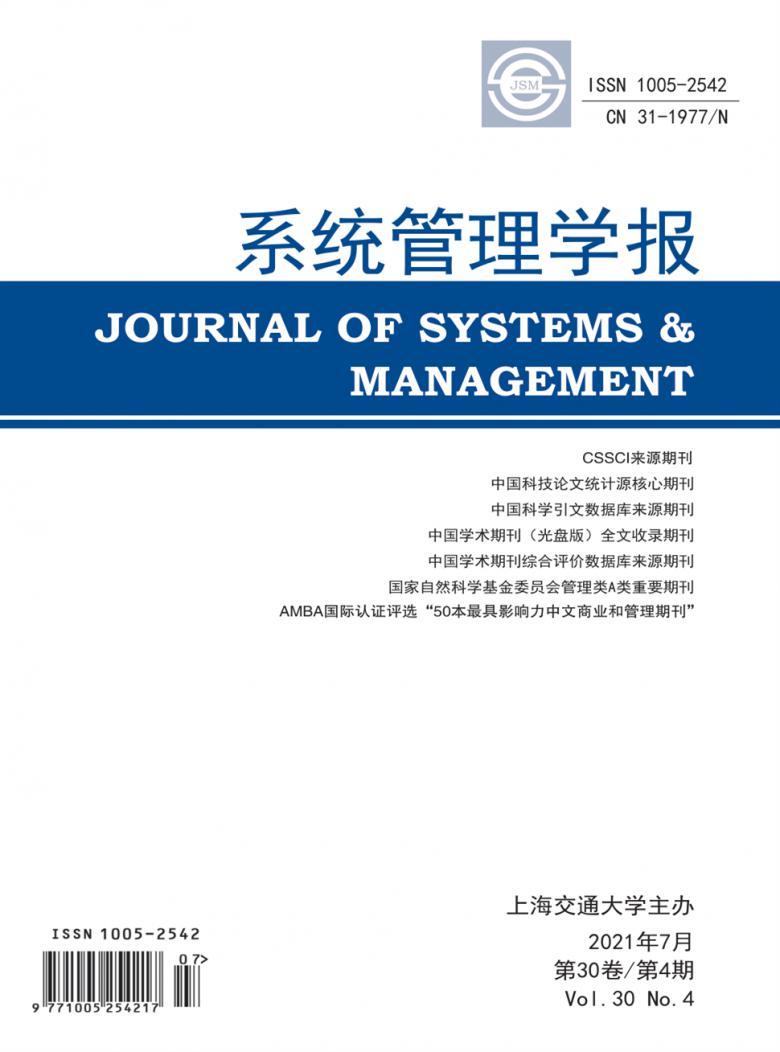 系统管理学报杂志