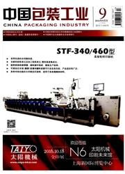 中国包装工业