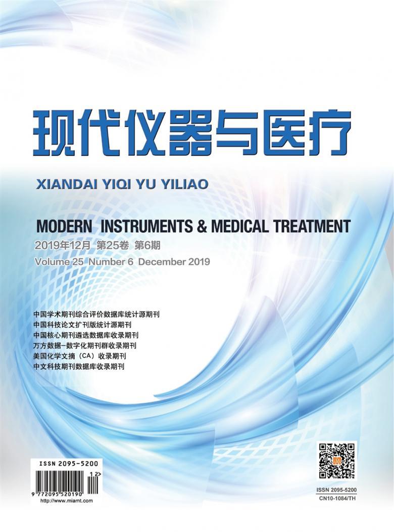 现代仪器与医疗杂志