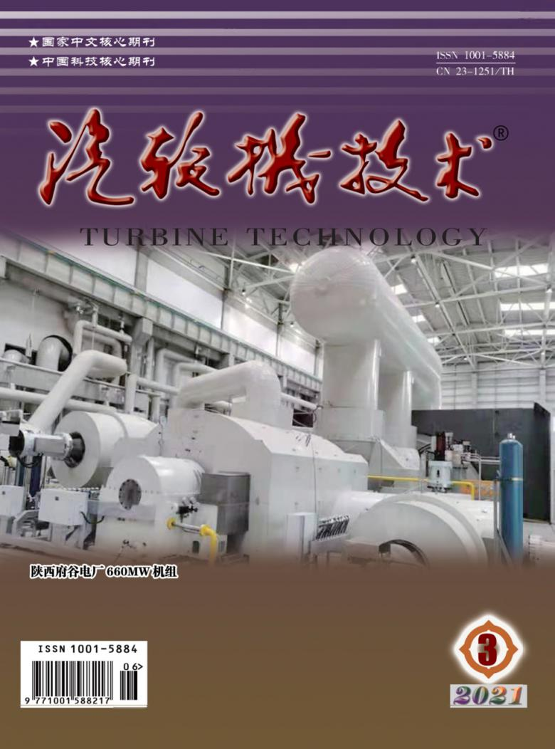 汽轮机技术杂志