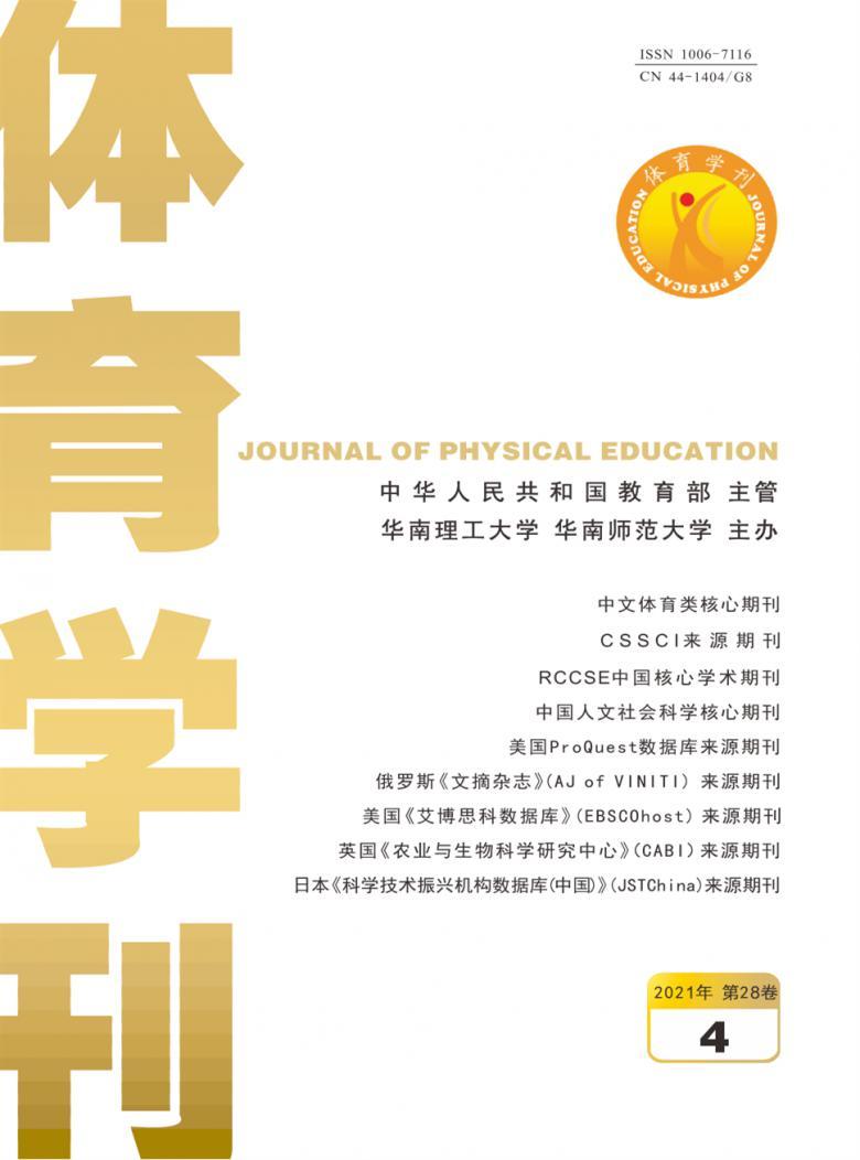 体育学刊杂志