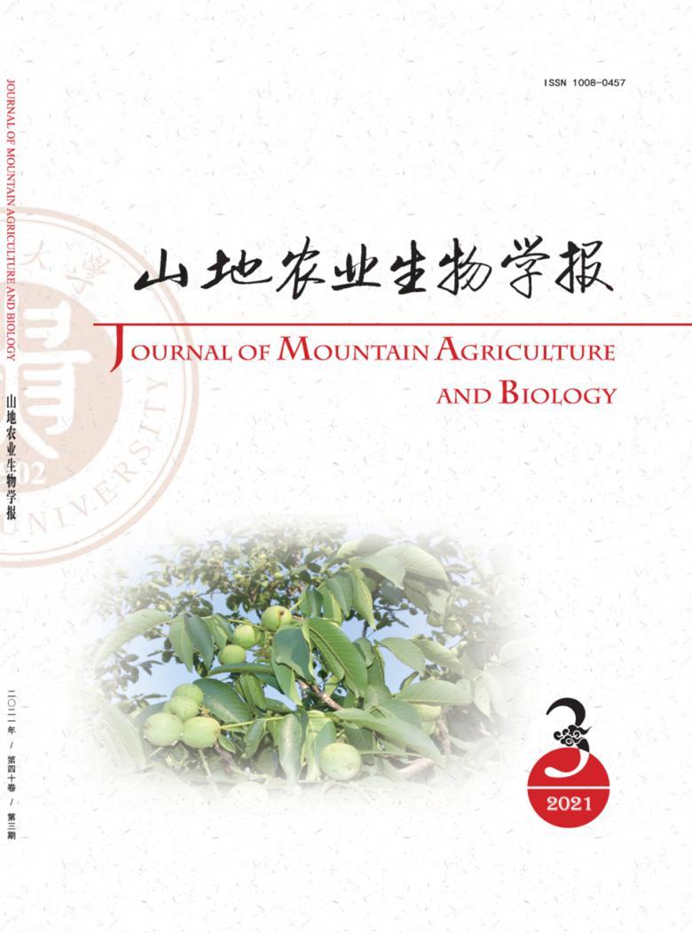 山地农业生物学报杂志