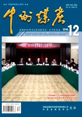 中州煤炭杂志