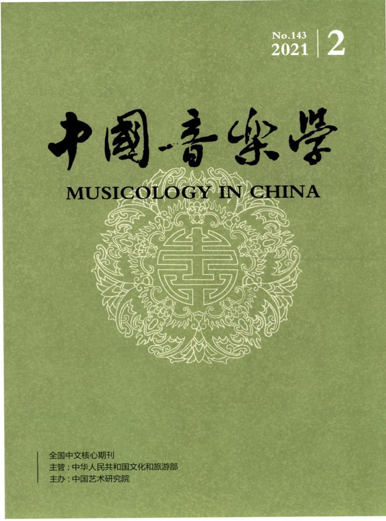 中国音乐学论文