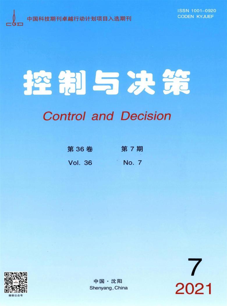 控制与决策杂志