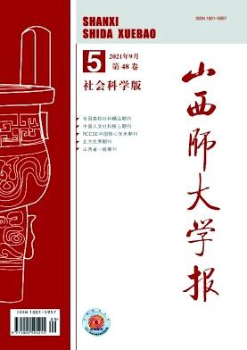 山西师大学报杂志
