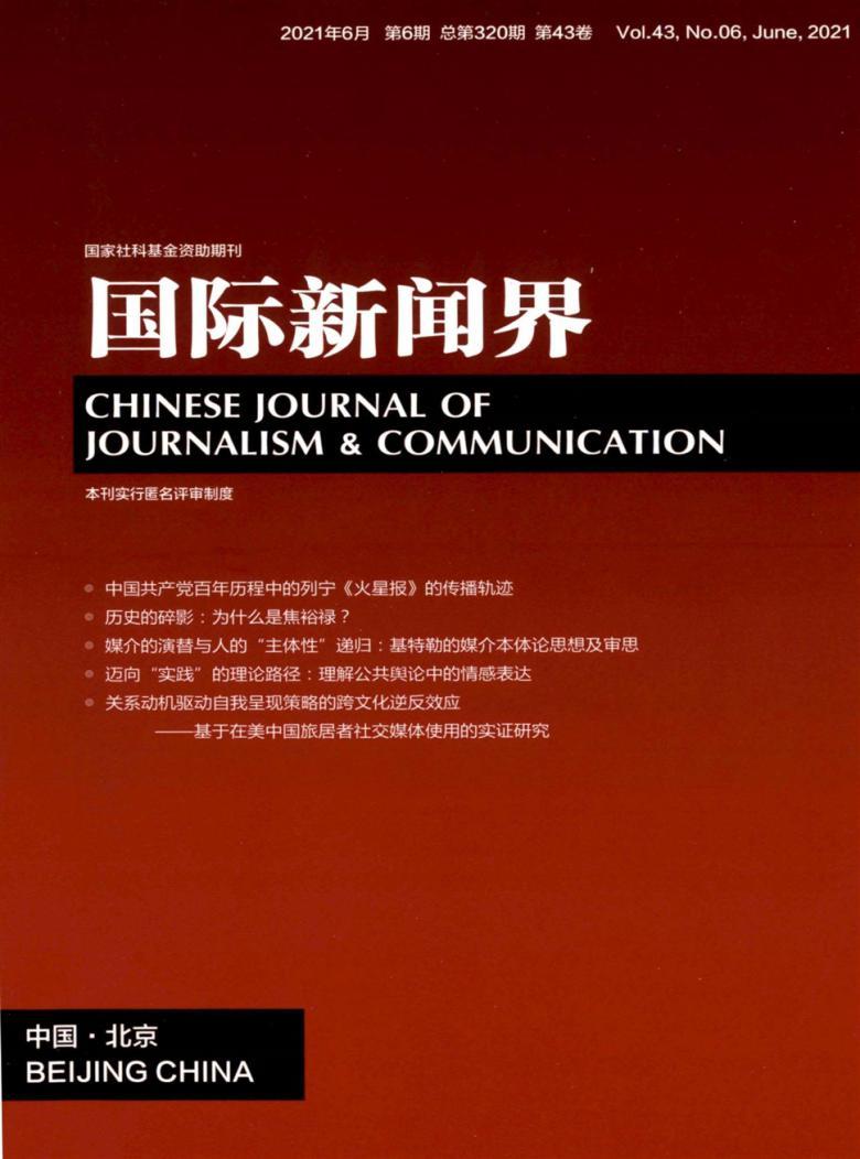 国际新闻界