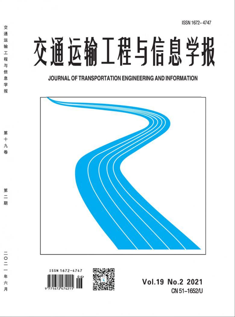 交通运输工程与信息学报杂志