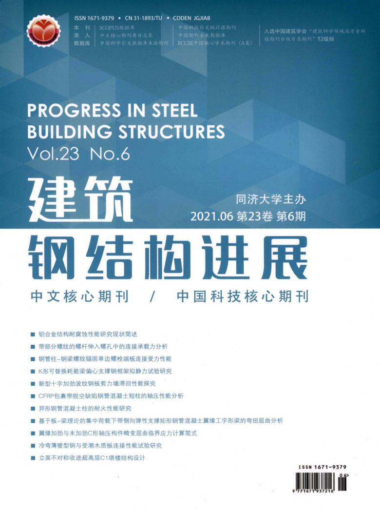 建筑钢结构进展
