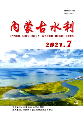 内蒙古水利杂志
