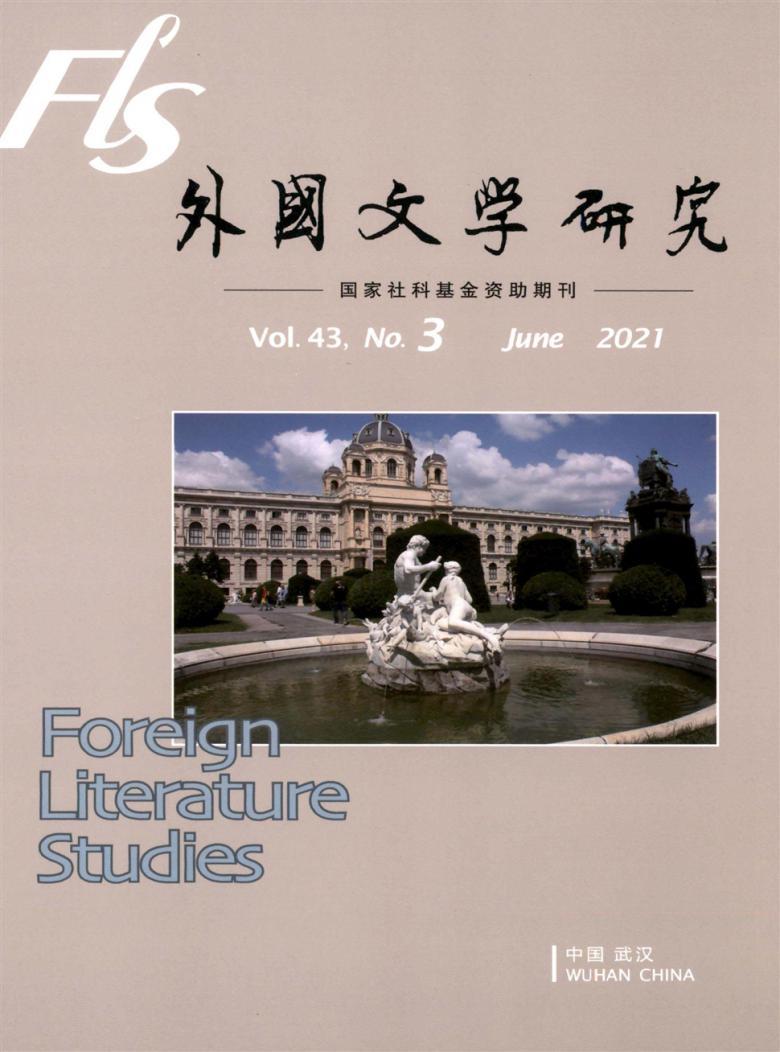 外国文学研究杂志