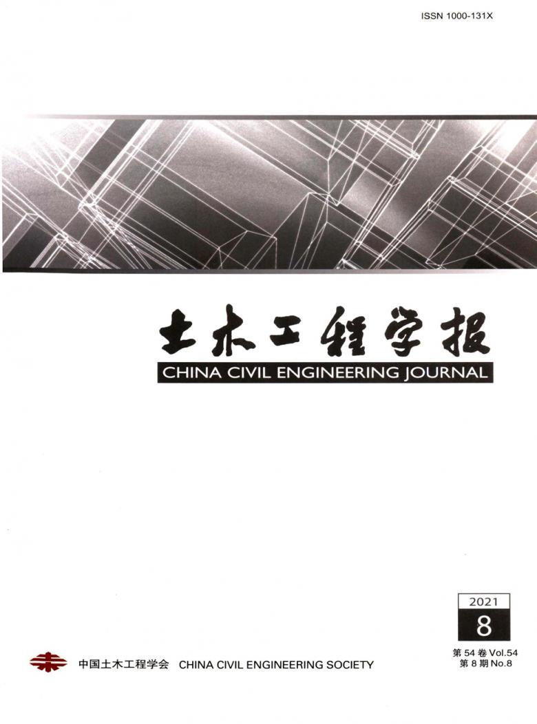 土木工程学报杂志