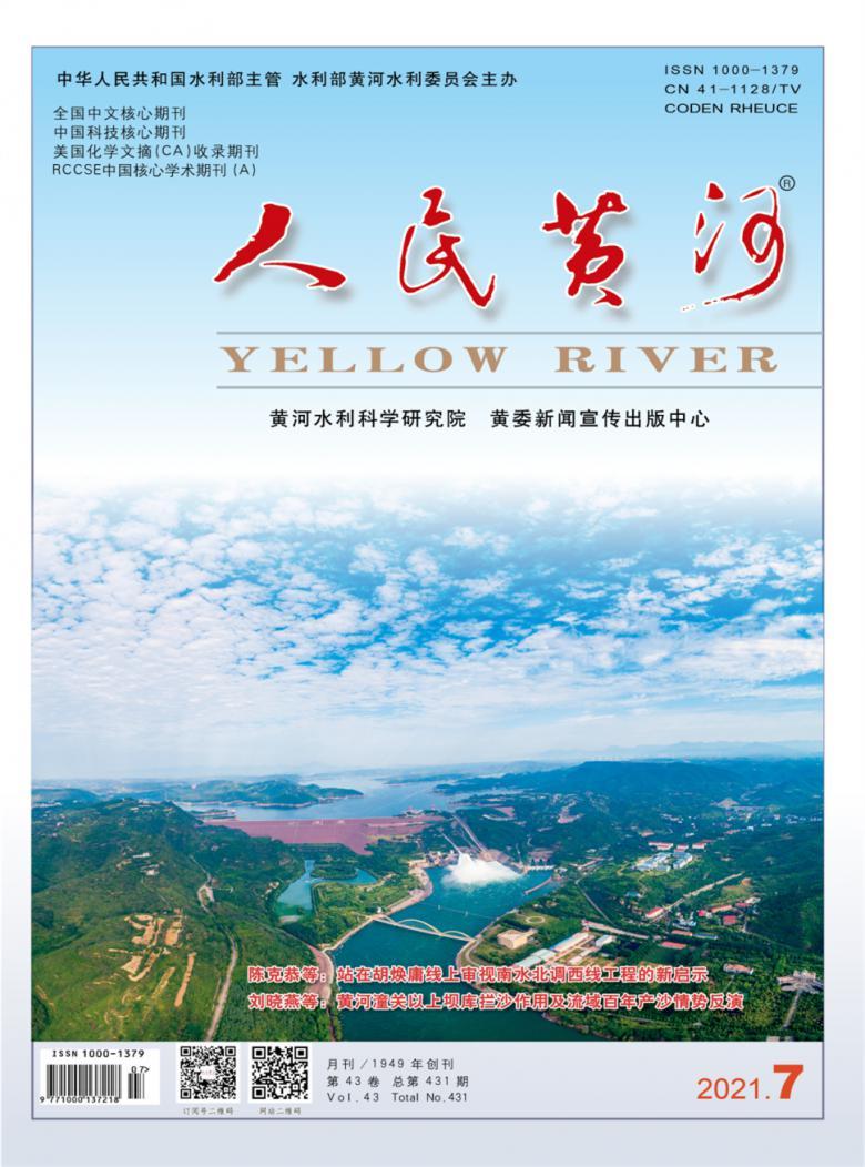 人民黄河杂志