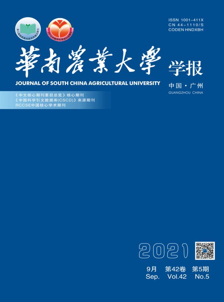 华南农业大学学报杂志