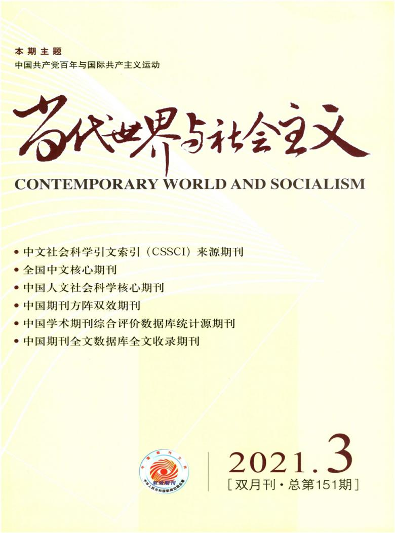 当代世界与社会主义杂志