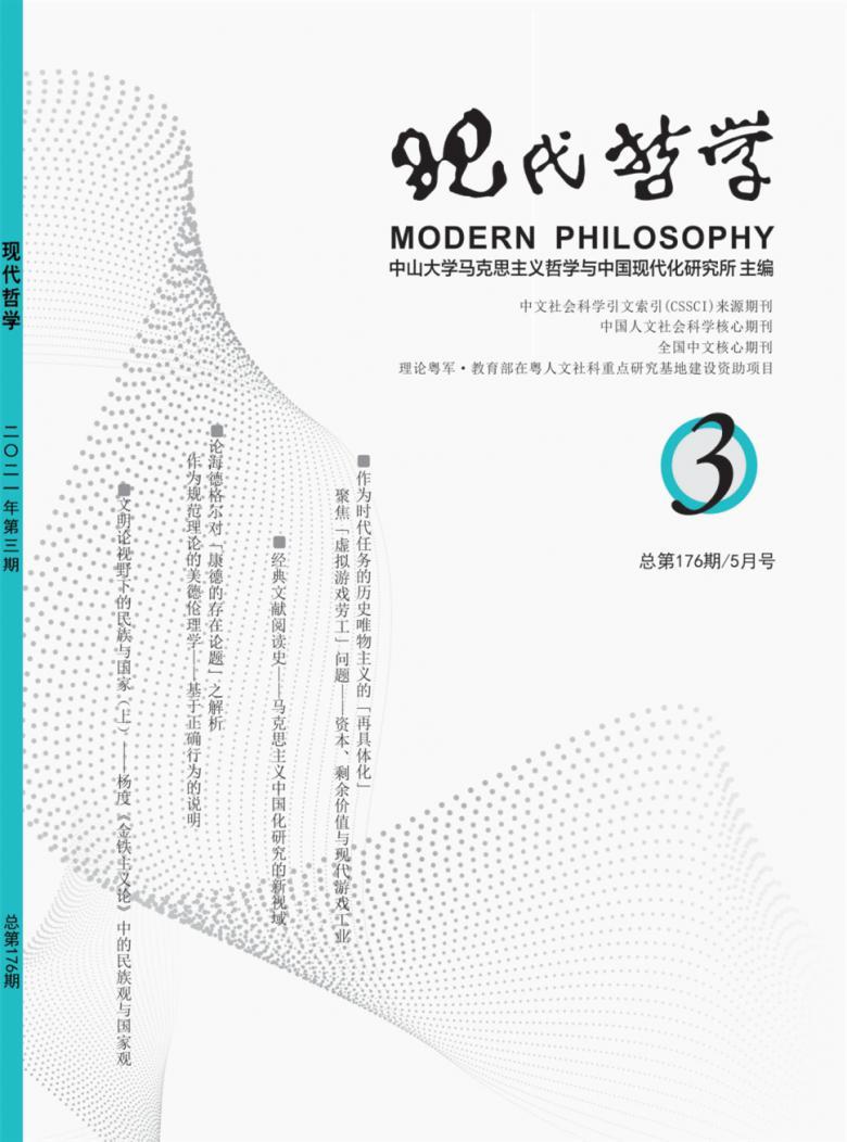 现代哲学杂志