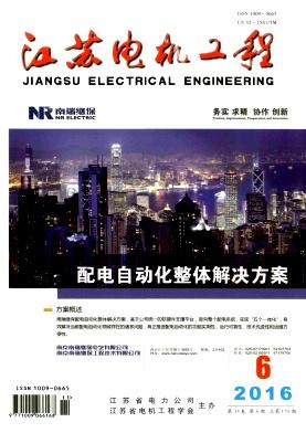 江苏电机工程杂志