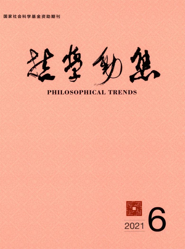 哲学动态杂志