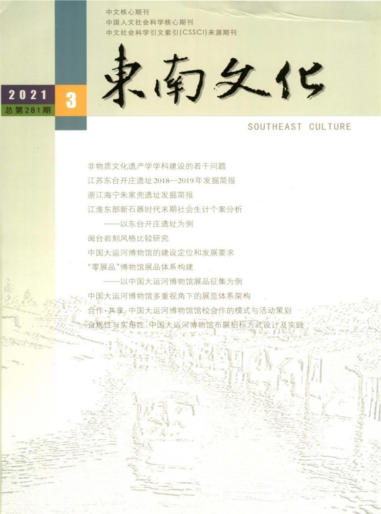 东南文化杂志