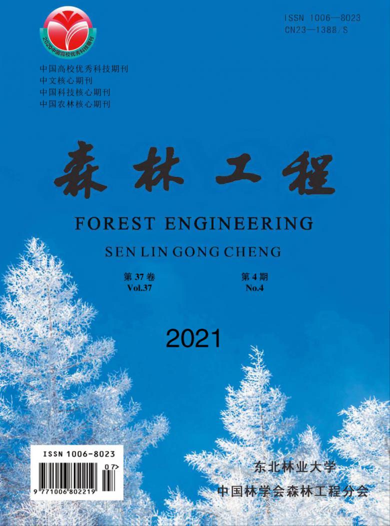 森林工程杂志