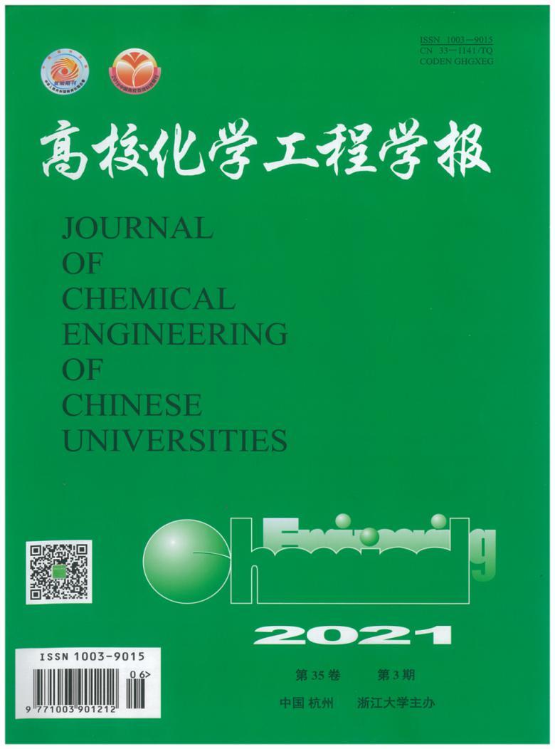 高校化学工程学报杂志