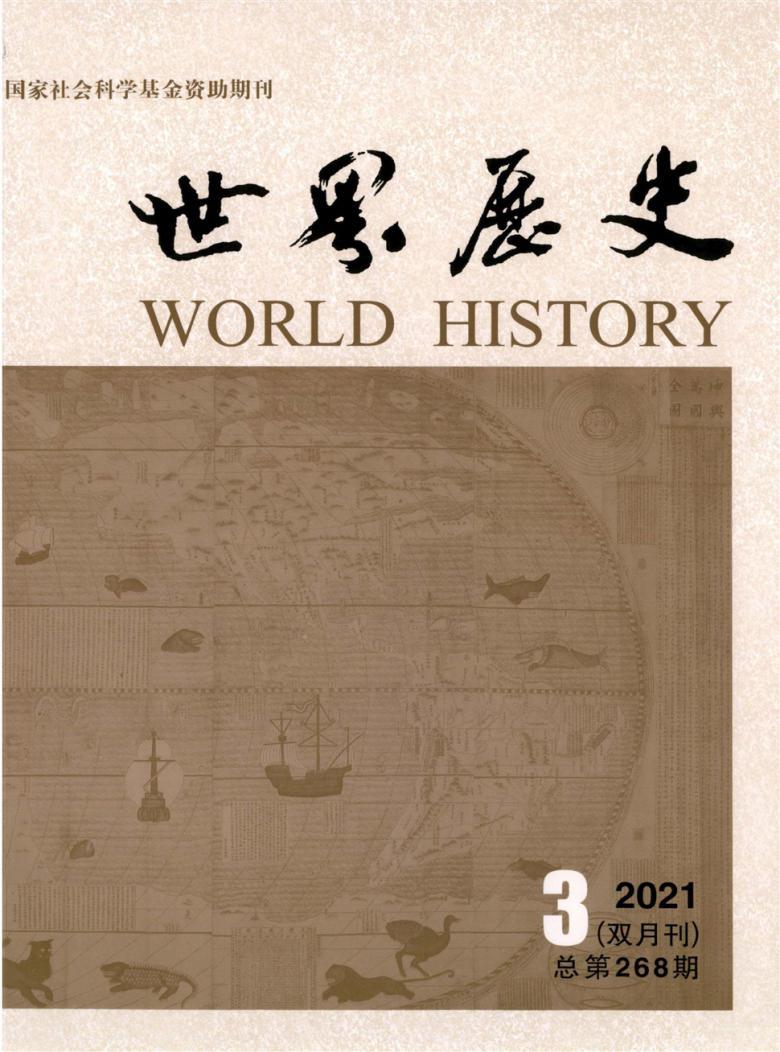 世界历史杂志