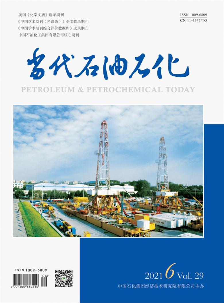 当代石油石化杂志