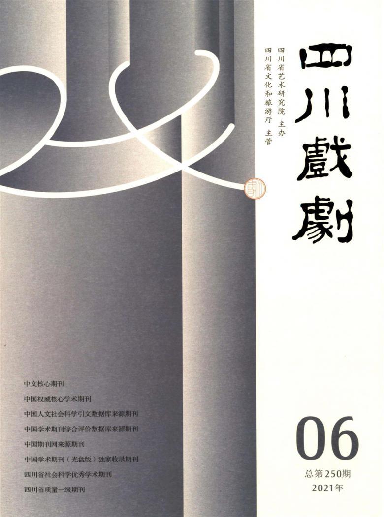 四川戏剧杂志