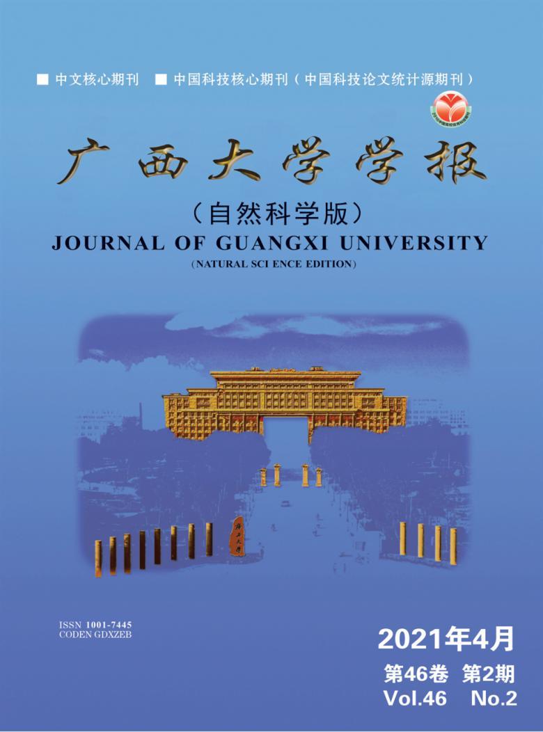 广西大学学报杂志