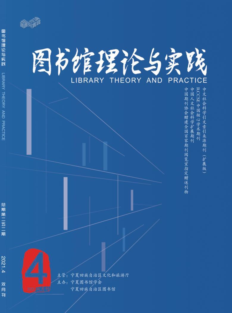 图书馆理论与实践杂志