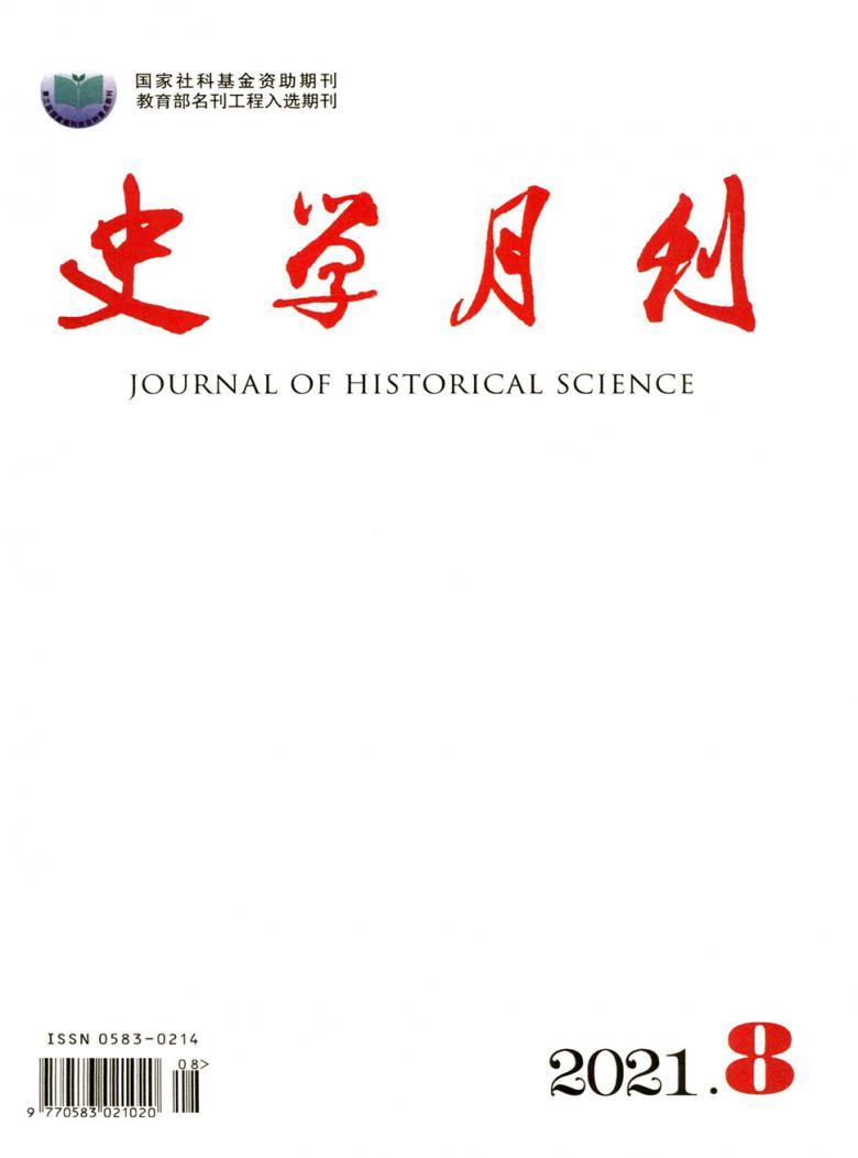 史学月刊杂志