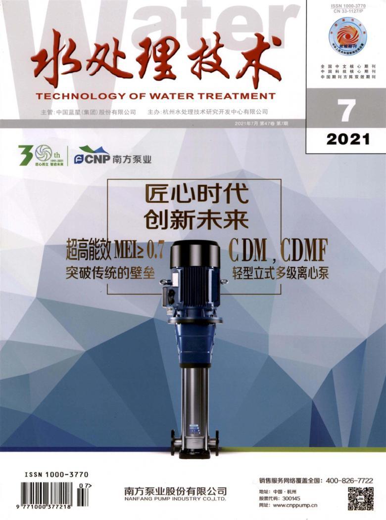 水处理技术杂志