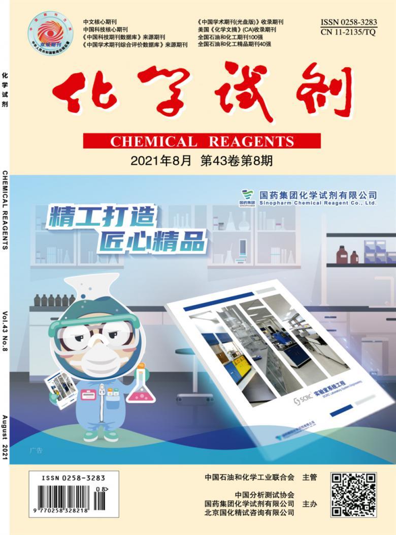 化学试剂杂志