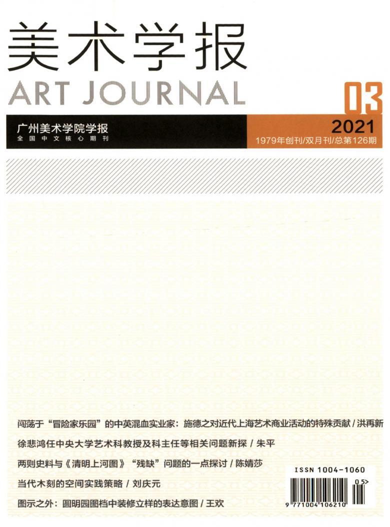 美术学报杂志